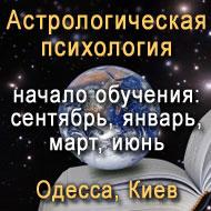 Обучение Астропсихолог Украина
