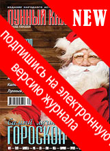 Подписка на эл. версию журнала
