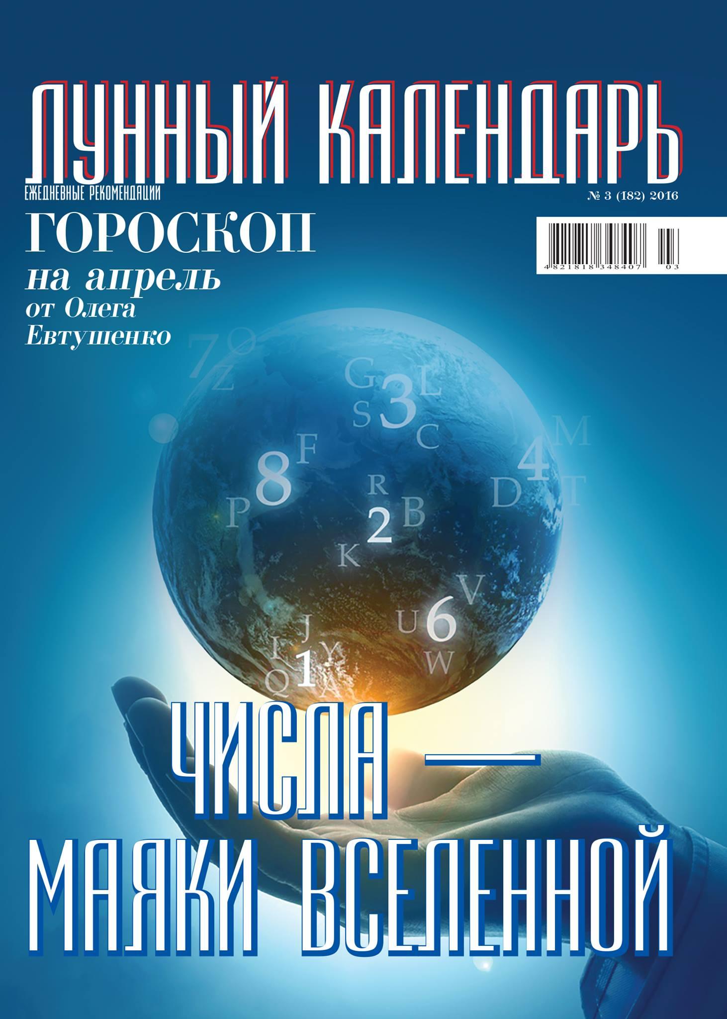 журнал хозяин июль2012г.