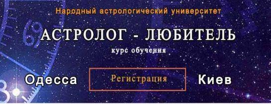Астролог любитель