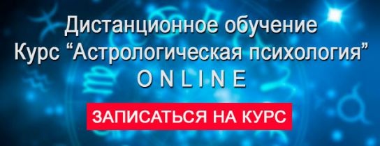 Астропсихолог Online