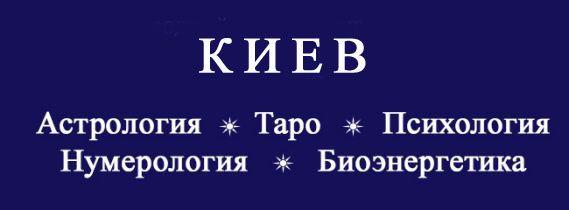 Киев обучение