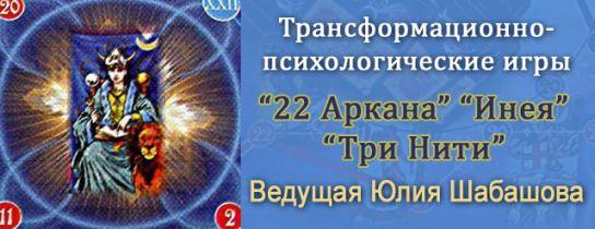 22 аркана